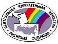 Эмблема центральной избирптельной комиссии