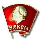 Комсомольский значок
