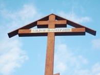 Поклонный крест на въезде в Маркс со стороны Балаково