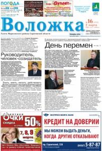 """Газета """"Воложка"""""""