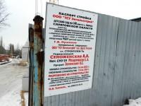 Об охране труда при строительстве детского сада