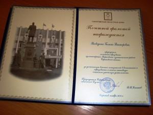 Почетная грамота, врученная Галине Воеводиной