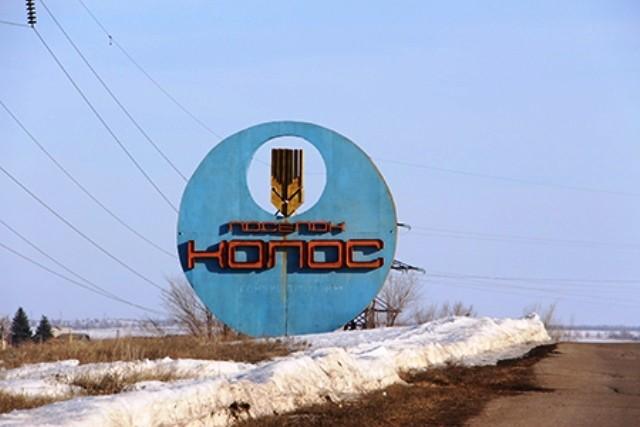 Знак на въезде в посёлок Колос