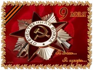 Что будет в Марксе на День Победы