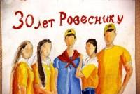 """Творческая школа для одарённых детей в """"Ровеснике"""""""