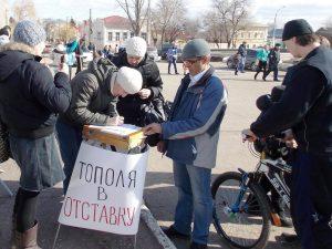 Сбор подписей за отставку Тополя, весна 2016 года