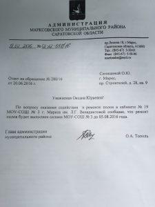 Письмо Олега Тополя по поводу ремонта полов