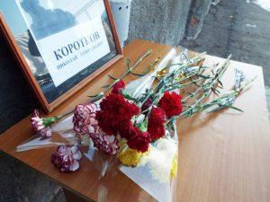 Митинг памяти майора милиции Николая Геннадьевича Короткова
