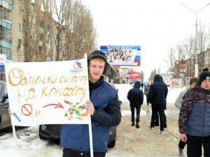 Марксовская молодежь агитирует за здоровый образ жизни