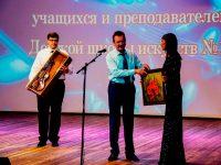 Отчетный концерт в детской школе искусств